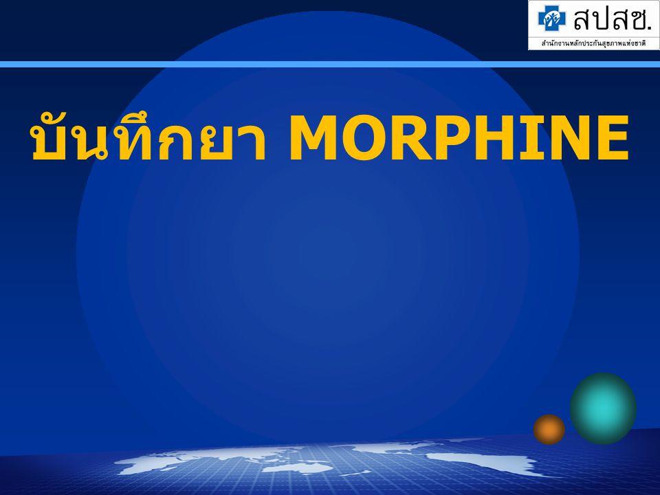 บันทึกยา MORPHINE