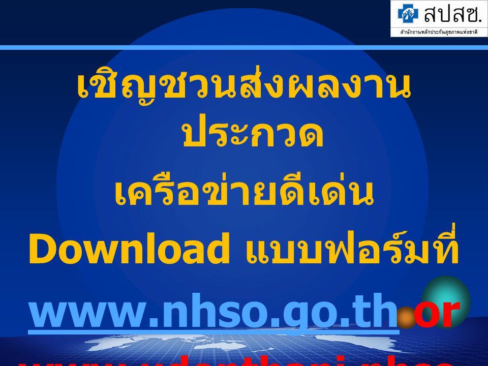 เชิญชวนส่งผลงาน ประกวด เครือข่ายดีเด่น Download แบบฟอร์มที่ www.nhso.go.thwww.nhso.go.th or www.udonthani.nhso.