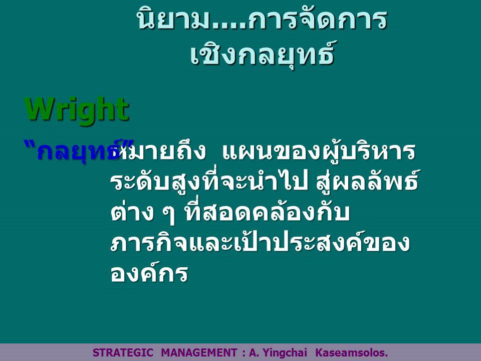 Wright นิยาม....การจัดการ เชิงกลยุทธ์ STRATEGIC MANAGEMENT : A.