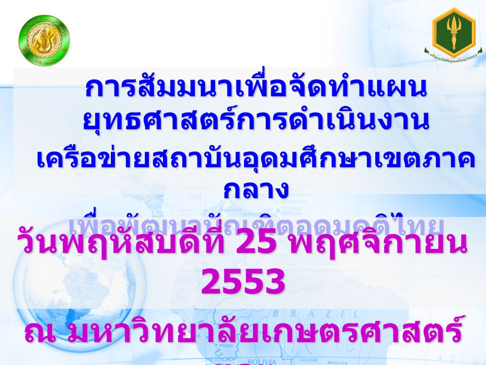 การสัมมนาเพื่อจัดทำแผน ยุทธศาสตร์การดำเนินงาน เครือข่ายสถาบันอุดมศึกษาเขตภาค กลาง เพื่อพัฒนาบัณฑิตอุดมคติไทย วันพฤหัสบดีที่ 25 พฤศจิกายน 2553 ณ มหาวิทยาลัยเกษตรศาสตร์ และ โรงแรมมณเฑียร พัทยา จังหวัด ชลบุรี