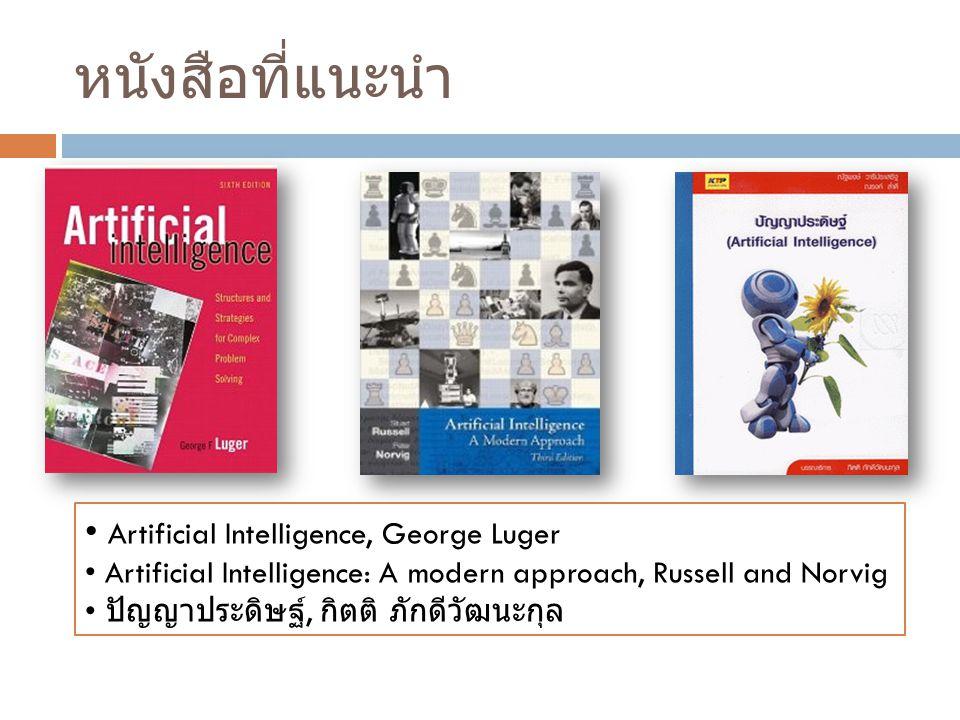 หนังสือที่แนะนำ Artificial Intelligence, George Luger Artificial Intelligence: A modern approach, Russell and Norvig ปัญญาประดิษฐ์, กิตติ ภักดีวัฒนะกุล
