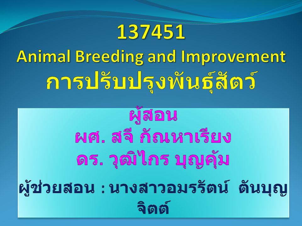 Overview of Animal Breeding...ทำไมต้องมีการปรับปรุง พันธุ์สัตว์ .