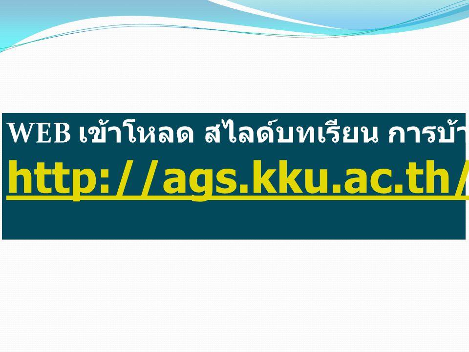 WEB เข้าโหลด สไลด์บทเรียน การบ้าน ต่างๆ http://ags.kku.ac.th/elearning/137451