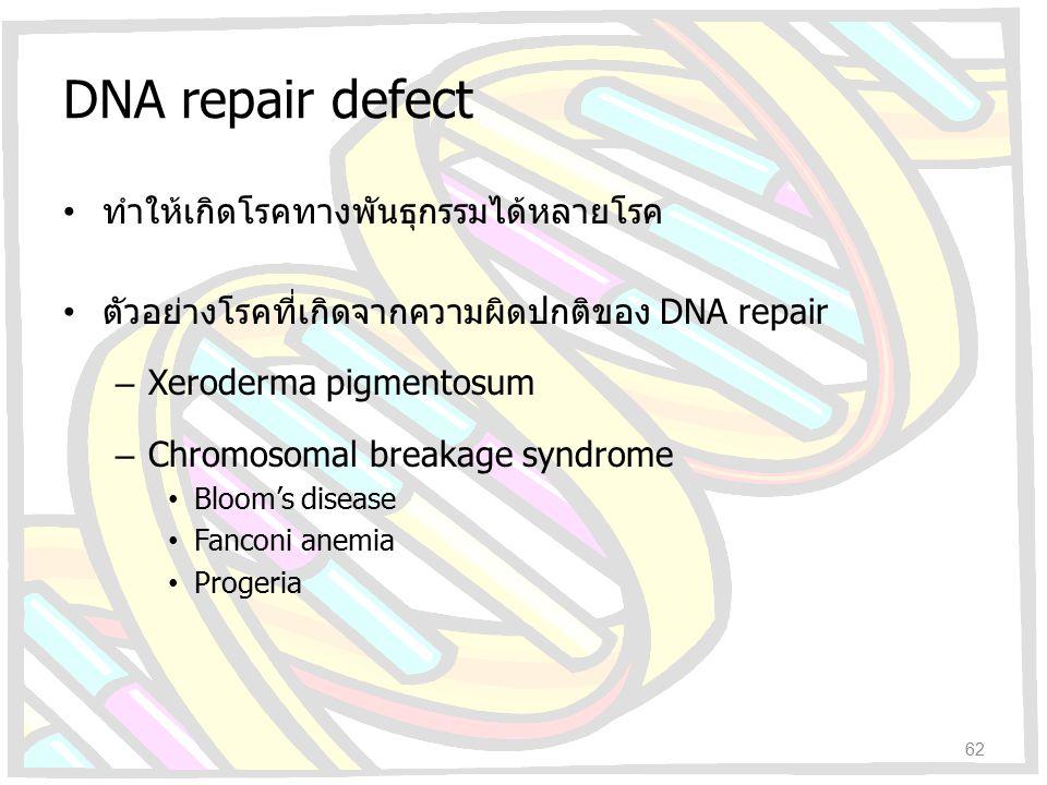 DNA repair defect ทำให้เกิดโรคทางพันธุกรรมได้หลายโรค ตัวอย่างโรคที่เกิดจากความผิดปกติของ DNA repair – Xeroderma pigmentosum – Chromosomal breakage syn