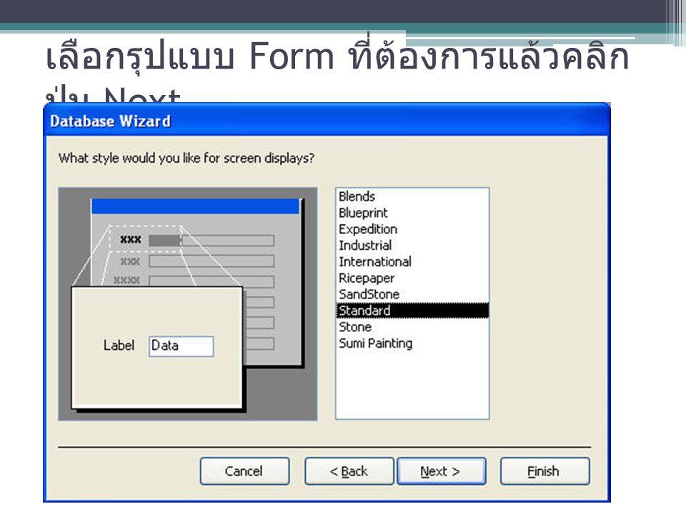 เลือกรุปแบบ Form ที่ต้องการแล้วคลิก ปุ่ม Next