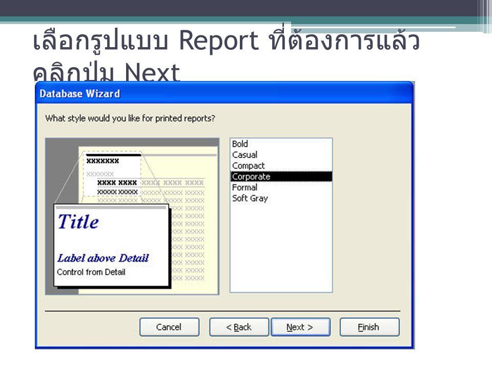 เลือกรูปแบบ Report ที่ต้องการแล้ว คลิกปุ่ม Next