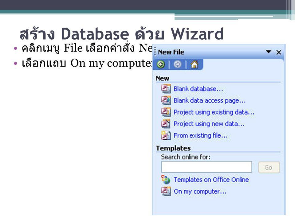 สร้าง Database ด้วย Wizard คลิกเมนู File เลือกคำสั่ง New เลือกแถบ On my computer…