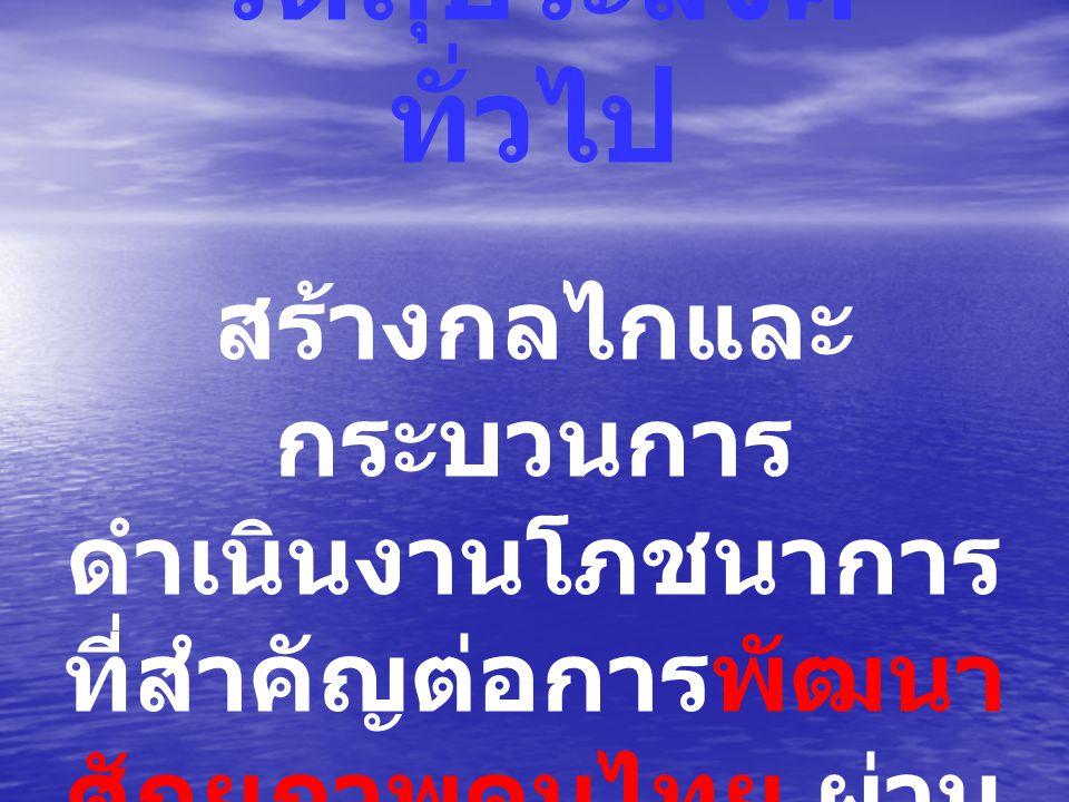 วัตถุประสงค์ ทั่วไป สร้างกลไกและ กระบวนการ ดำเนินงานโภชนาการ ที่สำคัญต่อการพัฒนา ศักยภาพคนไทย ผ่าน ภาคีเครือข่าย โภชนาการอย่างเป็น ระบบ
