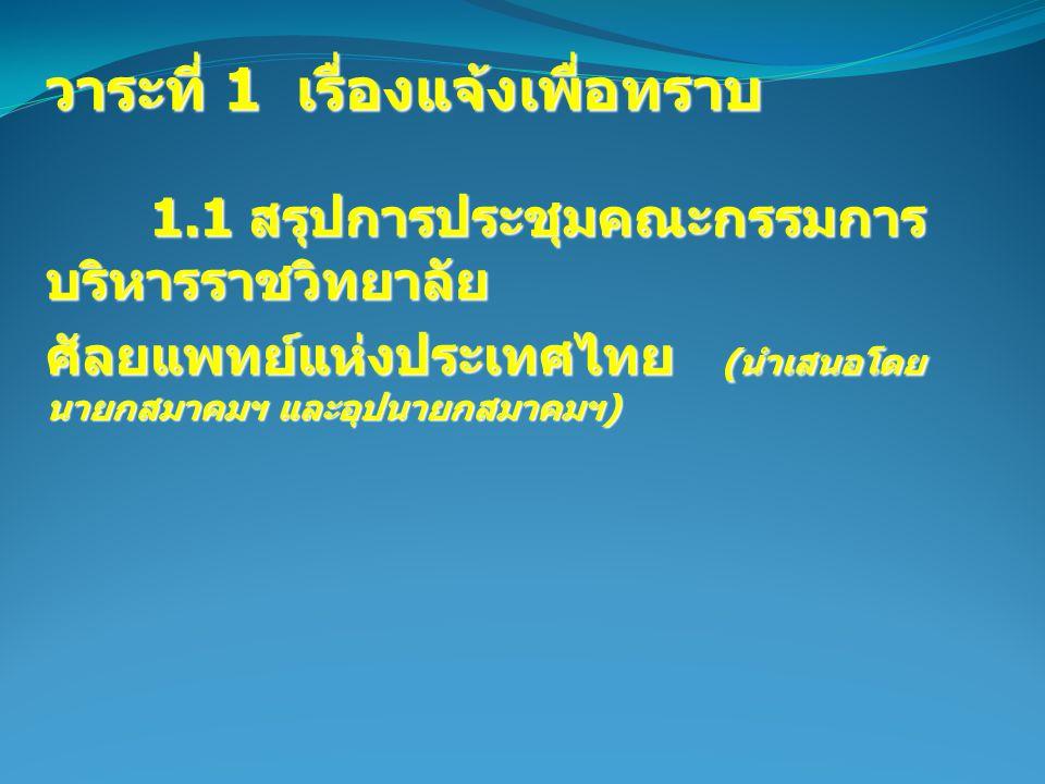 วาระที่ 1 เรื่องแจ้งเพื่อทราบ 1.1 สรุปการประชุมคณะกรรมการ บริหารราชวิทยาลัย ศัลยแพทย์แห่งประเทศไทย ( นำเสนอโดย นายกสมาคมฯ และอุปนายกสมาคมฯ )
