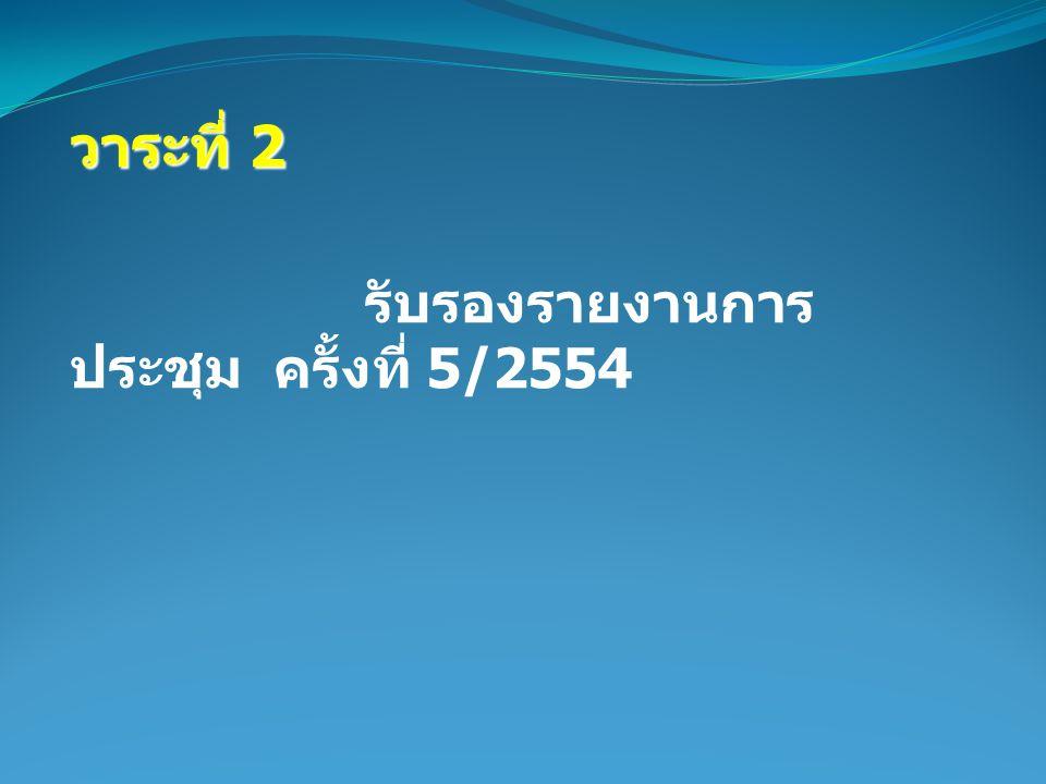 วาระที่ 2 รับรองรายงานการ ประชุม ครั้งที่ 5/2554