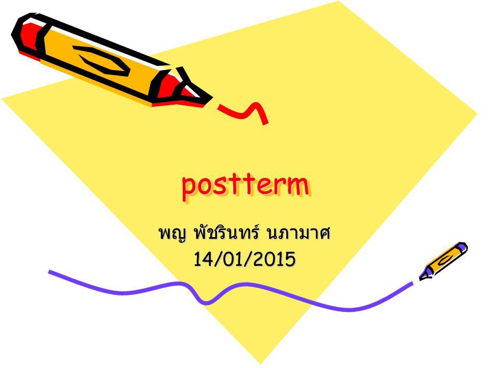 posttermpostterm พญ พัชรินทร์ นภามาศ 14/01/2015