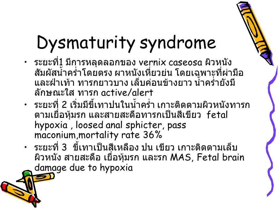 Dysmaturity syndrome ระยะที่ 1 มีการหลุดลอกของ vernix caseosa ผิวหนัง สัมผัสน้ำคร่ำโดยตรง ผาหนังเหี่ยวย่น โดยเฉพาะที่ผ่ามือ และฝ่าเท้า ทารกยาวบาง เล็บ