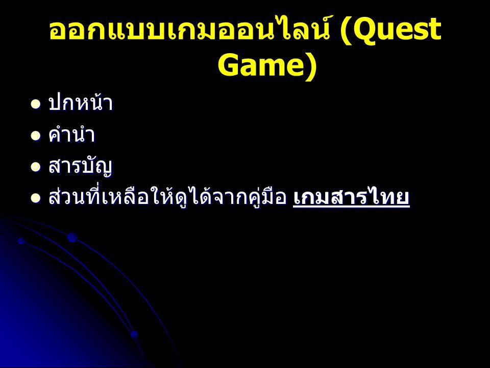 ออกแบบเกมออนไลน์ (Quest Game) ปกหน้า ปกหน้า คำนำ คำนำ สารบัญ สารบัญ ส่วนที่เหลือให้ดูได้จากคู่มือ เกมสารไทย ส่วนที่เหลือให้ดูได้จากคู่มือ เกมสารไทย