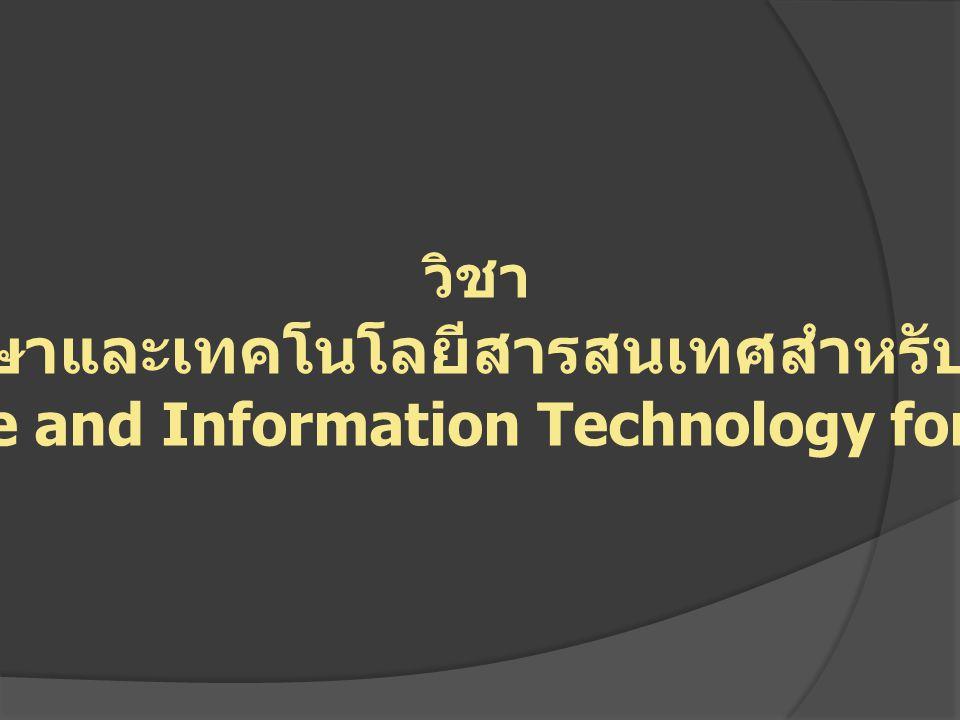 วิชา ภาษาและเทคโนโลยีสารสนเทศสำหรับครู Language and Information Technology for Teacher อาจารย์สุธาสินี ศรีวิชัย โปรแกรมวิชาหลักสูตรและการสอน คณะครุศาสตร์ มหาวิทยาลัยราชภัฎเชียงราย