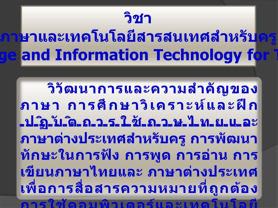 วิชา ภาษาและเทคโนโลยีสารสนเทศสำหรับครู Language and Information Technology for Teacher 1.