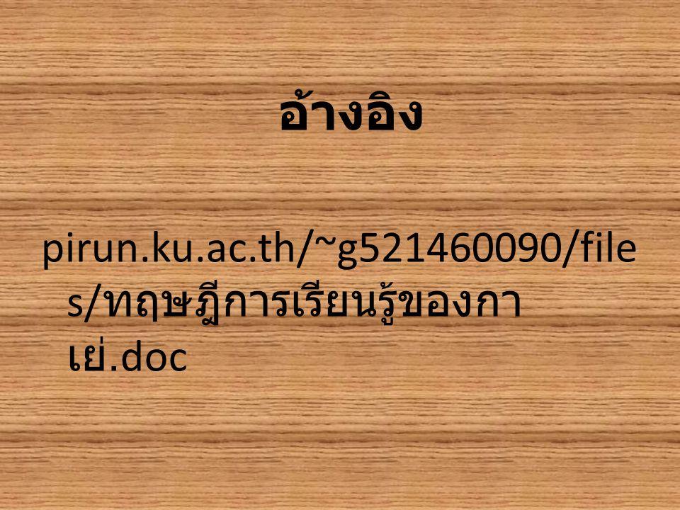 อ้างอิง pirun.ku.ac.th/~g521460090/file s/ ทฤษฎีการเรียนรู้ของกา เย่.doc
