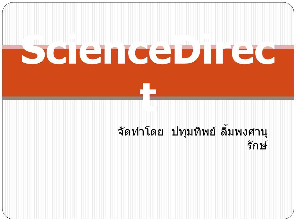 ScienceDirec t จัดทำโดย ปทุมทิพย์ ลิ้มพงศานุ รักษ์