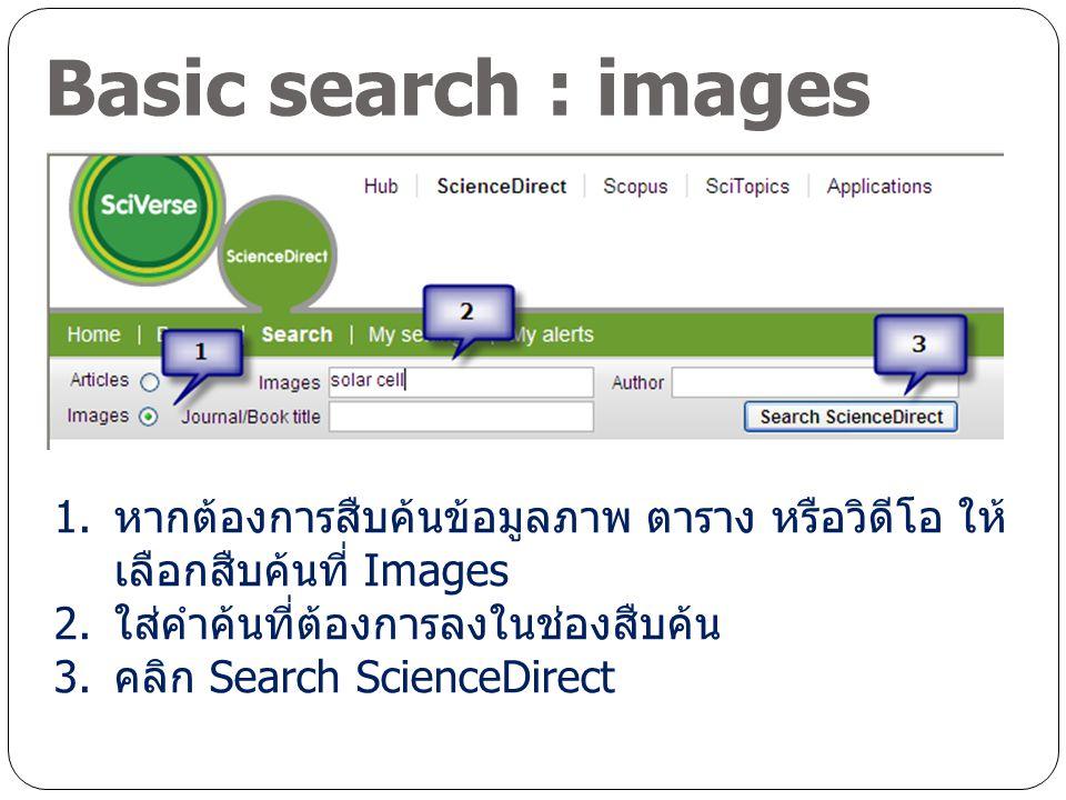 Basic search : images 1. หากต้องการสืบค้นข้อมูลภาพ ตาราง หรือวิดีโอ ให้ เลือกสืบค้นที่ Images 2.