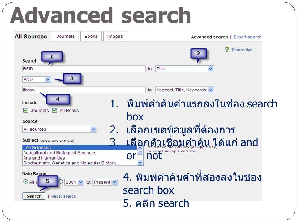 Advanced search 1. พิมพ์คำค้นคำแรกลงในช่อง search box 2.