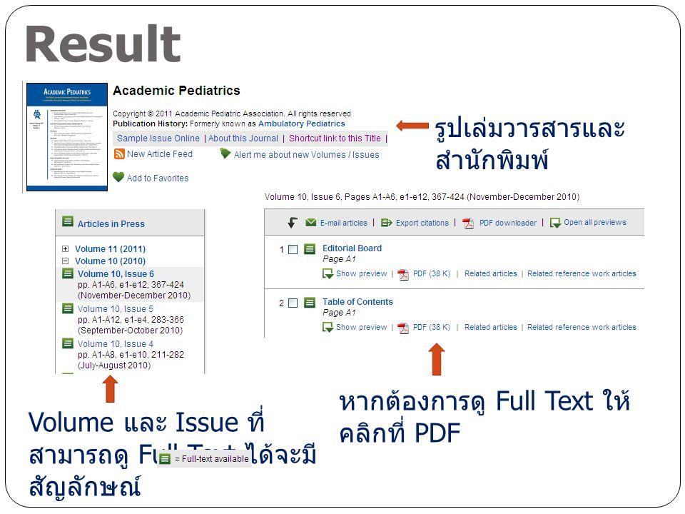 Result รูปเล่มวารสารและ สำนักพิมพ์ Volume และ Issue ที่ สามารถดู Full Text ได้จะมี สัญลักษณ์ หากต้องการดู Full Text ให้ คลิกที่ PDF