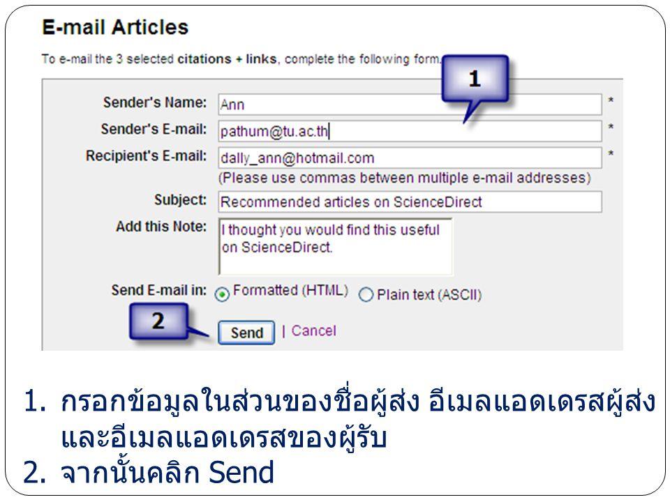 1. กรอกข้อมูลในส่วนของชื่อผู้ส่ง อีเมลแอดเดรสผู้ส่ง และอีเมลแอดเดรสของผู้รับ 2. จากนั้นคลิก Send