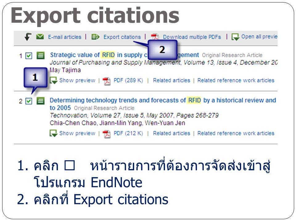 Export citations 1. คลิก  หน้ารายการที่ต้องการจัดส่งเข้าสู่ โปรแกรม EndNote 2.