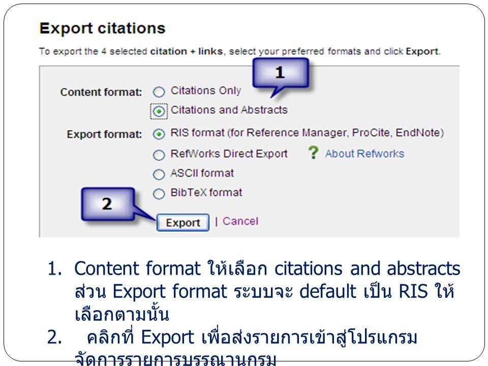 1.Content format ให้เลือก citations and abstracts ส่วน Export format ระบบจะ default เป็น RIS ให้ เลือกตามนั้น 2.