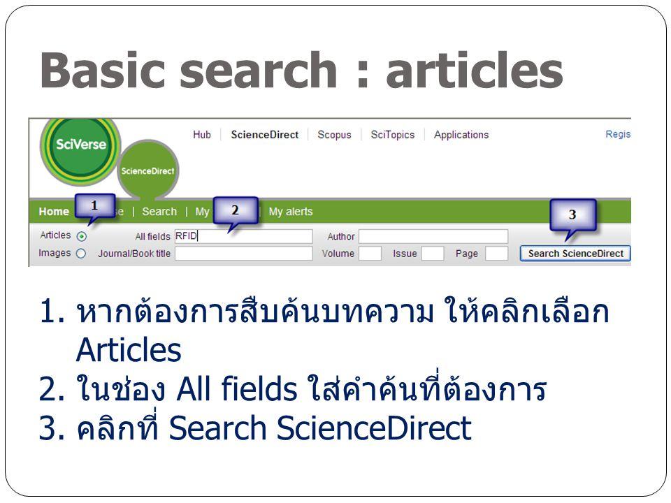 Basic search : articles 1. หากต้องการสืบค้นบทความ ให้คลิกเลือก Articles 2.