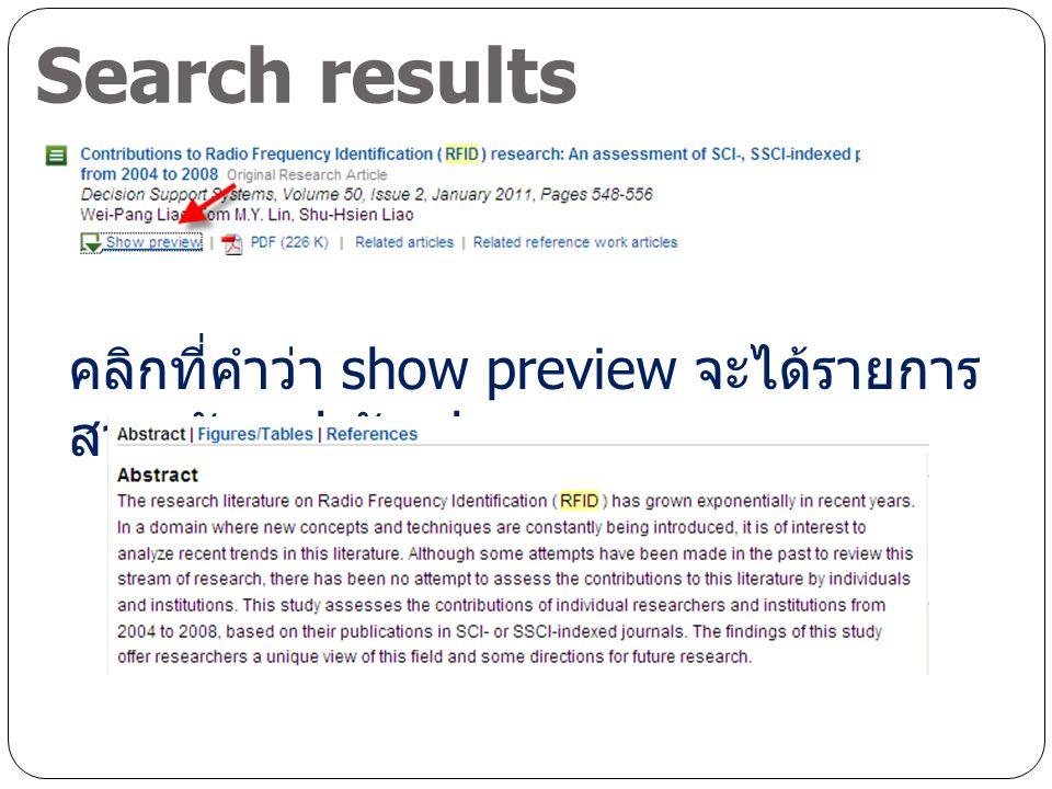 Search results คลิกที่คำว่า show preview จะได้รายการ สาระสังเขป ดังรูป