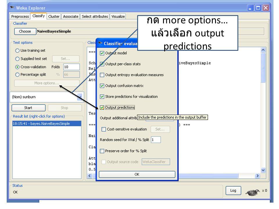 กด more options… แล้วเลือก output predictions