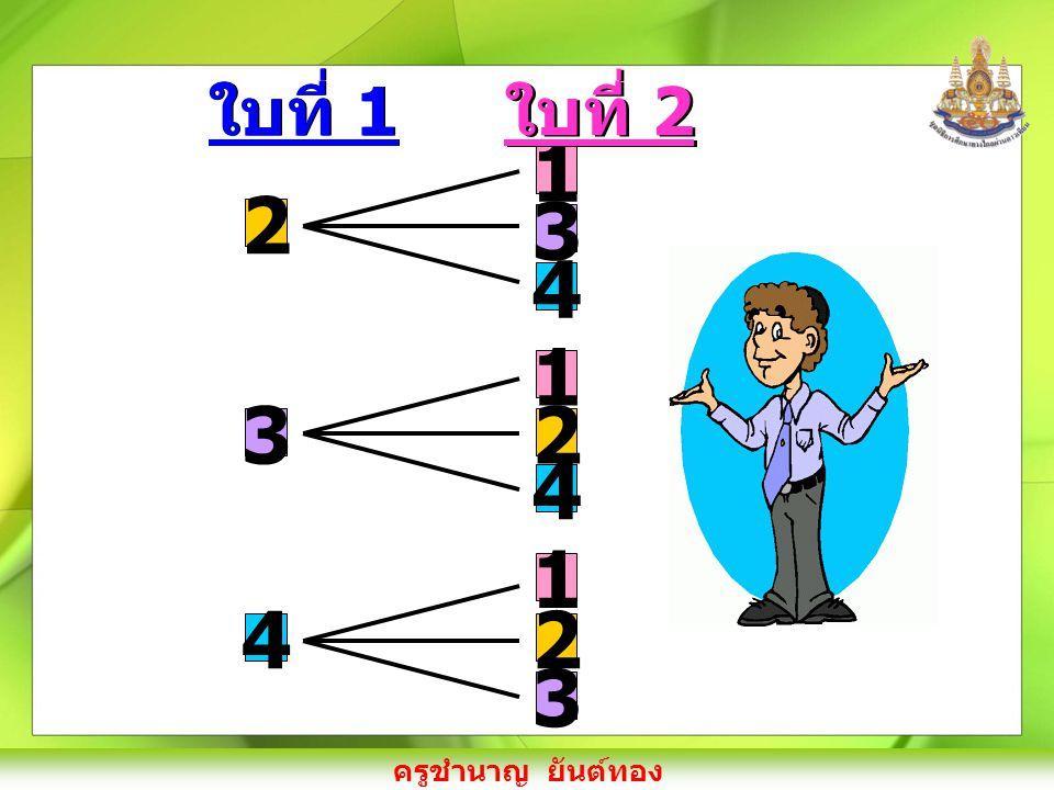 ครูชำนาญ ยันต์ทอง 1 3 4 1 2 2 4 ใบที่ 2 1 3 2 ใบที่ 1 3 4