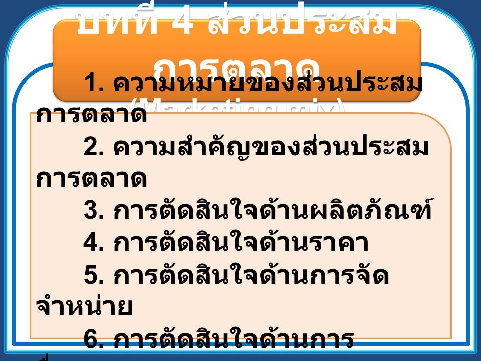 บทที่ 4 ส่วนประสม การตลาด (Marketing mix) บทที่ 4 ส่วนประสม การตลาด (Marketing mix) 1.