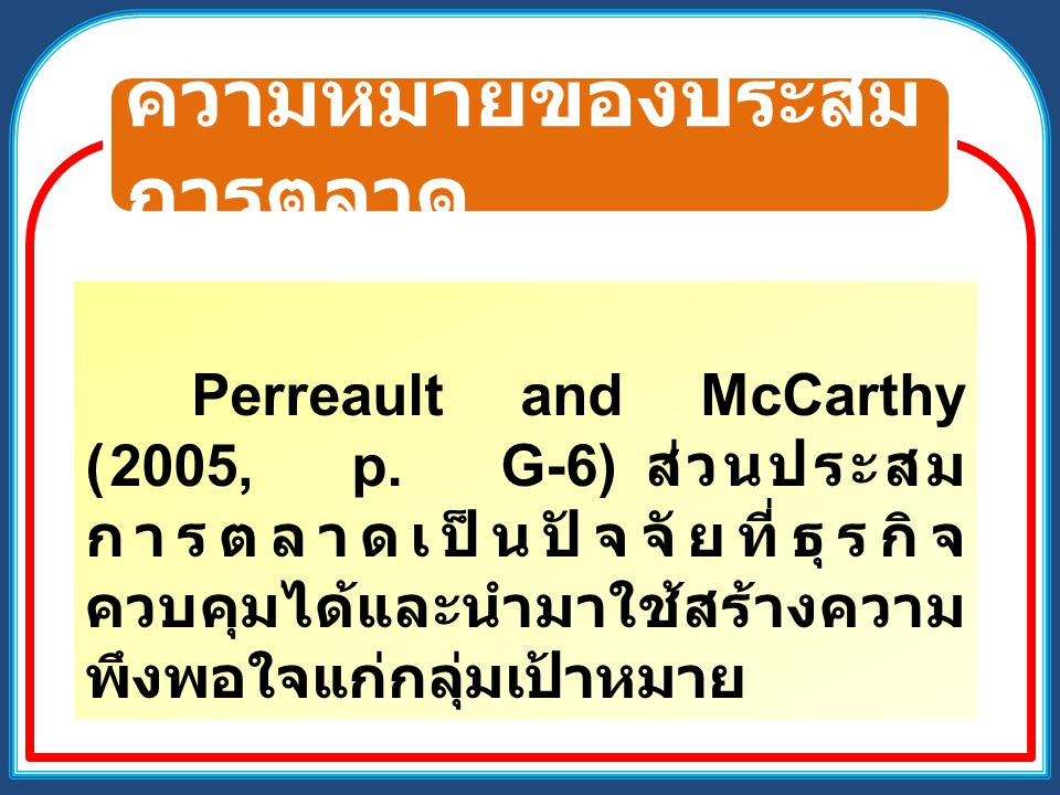 ความหมายของประสม การตลาด Perreault and McCarthy (2005, p.