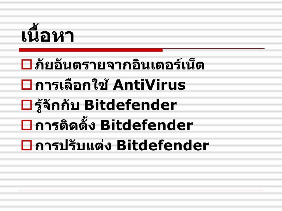 เนื้อหา  ภัยอันตรายจากอินเตอร์เน็ต  การเลือกใช้ AntiVirus  รู้จักกับ Bitdefender  การติดตั้ง Bitdefender  การปรับแต่ง Bitdefender