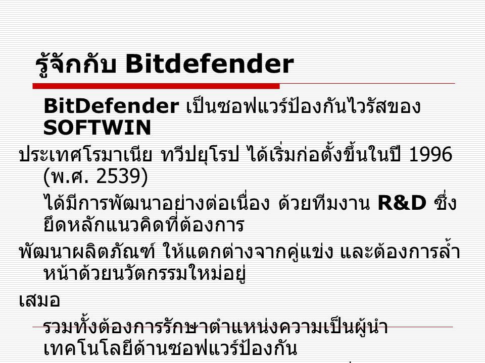 รู้จักกับ Bitdefender BitDefender เป็นซอฟแวร์ป้องกันไวรัสของ SOFTWIN ประเทศโรมาเนีย ทวีปยุโรป ได้เริ่มก่อตั้งขึ้นในปี 1996 ( พ.