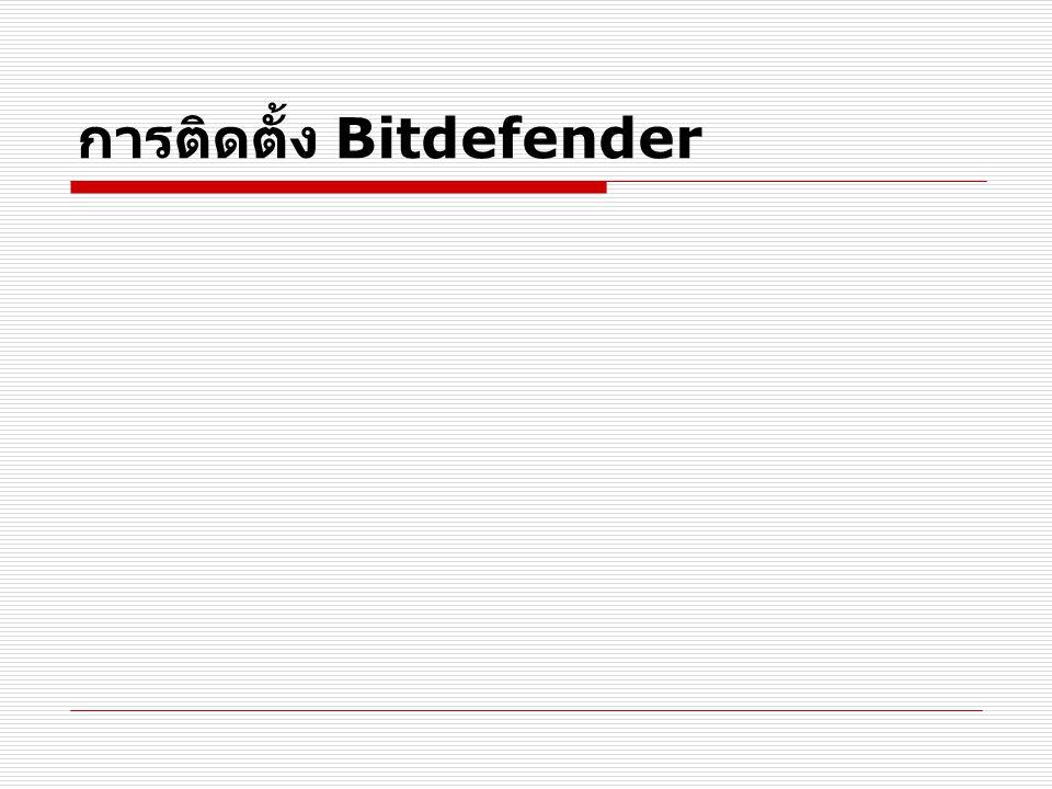 การปรับแต่ง Bitdefender