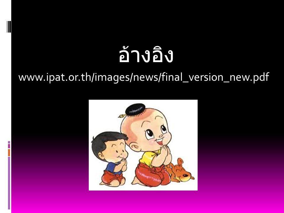 อ้างอิง www.ipat.or.th/images/news/final_version_new.pdf