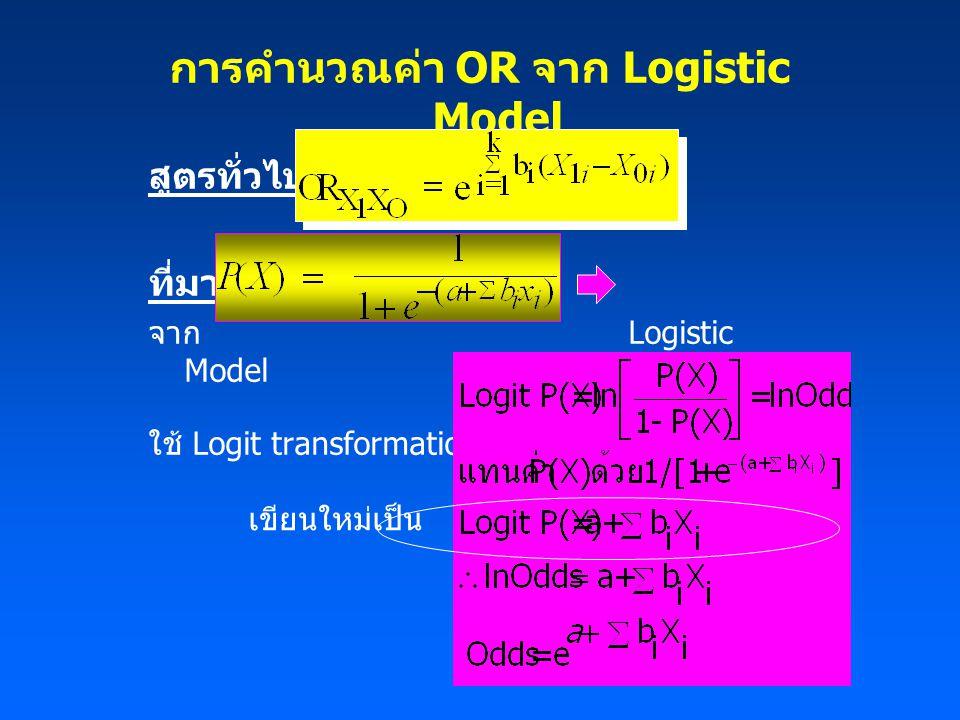 การคำนวณค่า OR จาก Logistic Model สูตรทั่วไป : ที่มา : จาก Logistic Model ใช้ Logit transformation โดย เขียนใหม่เป็น