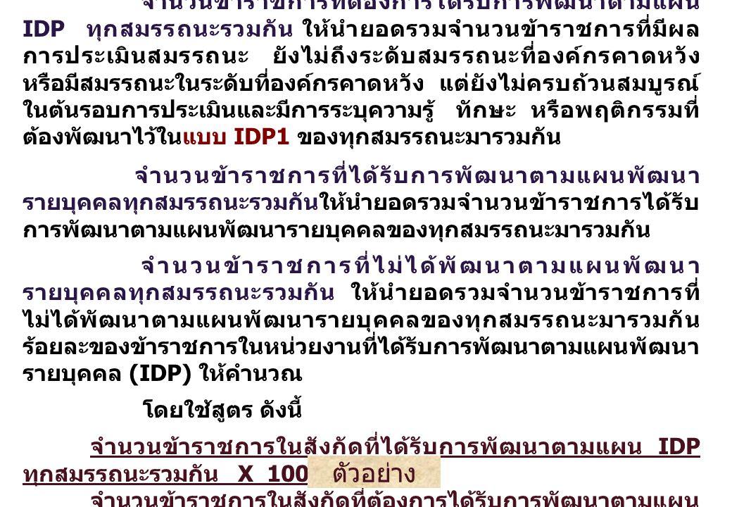 ขั้นตอนที่ 5 ( ต่อ ) สรุปโดยภาพรวม ( สมรรถนะทั้ง 7 ตัว ) : จำนวนข้าราชการที่ต้องการได้รับการพัฒนาตามแผน IDP ทุกสมรรถนะรวมกัน ให้นำยอดรวมจำนวนข้าราชการ