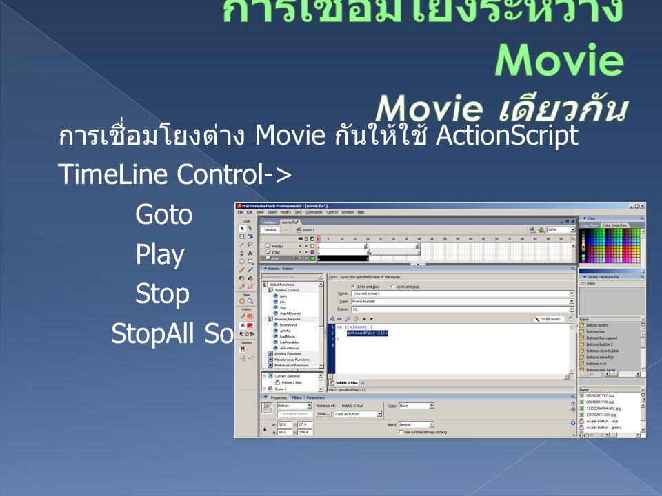 การเชื่อมโยงต่าง Movie กันให้ใช้ ActionScript TimeLine Control-> Goto Play Stop StopAll Sound