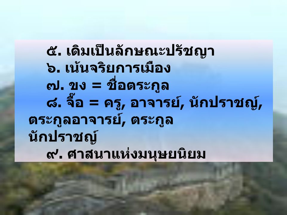 ๕. เดิมเป็นลักษณะปรัชญา ๖. เน้นจริยการเมือง ๗. ขง = ชื่อตระกูล ๘. จื๊อ = ครู, อาจารย์, นักปราชญ์, ตระกูลอาจารย์, ตระกูล นักปราชญ์ ๙. ศาสนาแห่งมนุษยนิย