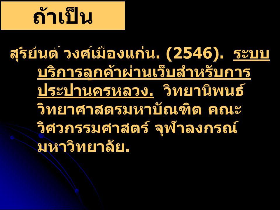 สุริยันต์ วงศ์เมืองแก่น.(2546). ระบบ บริการลูกค้าผ่านเว็บสำหรับการ ประปานครหลวง.