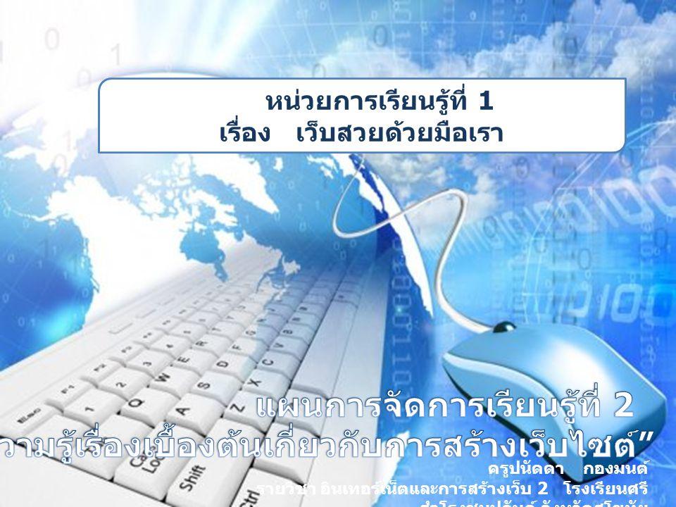 ความรู้เรื่องเบื้องต้นเกี่ยวกับ การสร้างเว็บไซต์ โฮมเพจ เว็บเพจ และเว็บไซต์ มีความเหมือน หรือแตกต่างกันอย่างไร ?