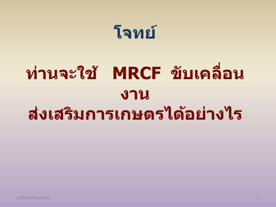 โจทย์ ท่านจะใช้ MRCF ขับเคลื่อน งาน ส่งเสริมการเกษตรได้อย่างไร ๕มิถุนายน๒๕๕๗ 2