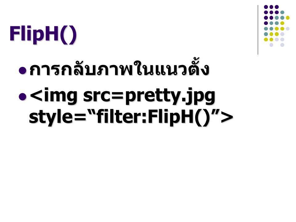 FlipH() การกลับภาพในแนวตั้ง การกลับภาพในแนวตั้ง