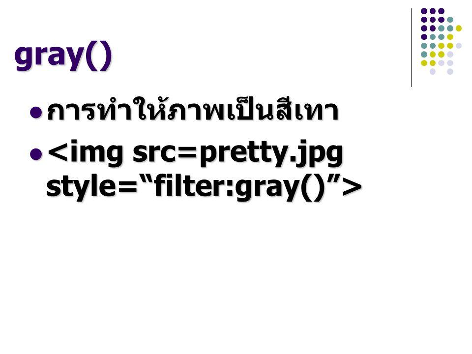 gray() การทำให้ภาพเป็นสีเทา การทำให้ภาพเป็นสีเทา