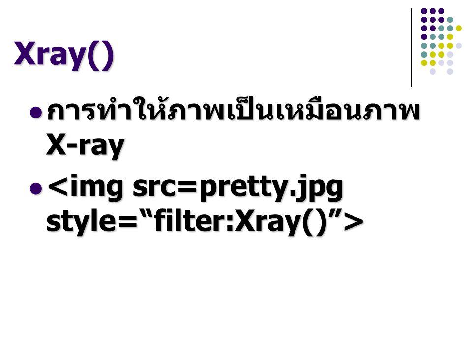 Xray() การทำให้ภาพเป็นเหมือนภาพ X-ray การทำให้ภาพเป็นเหมือนภาพ X-ray