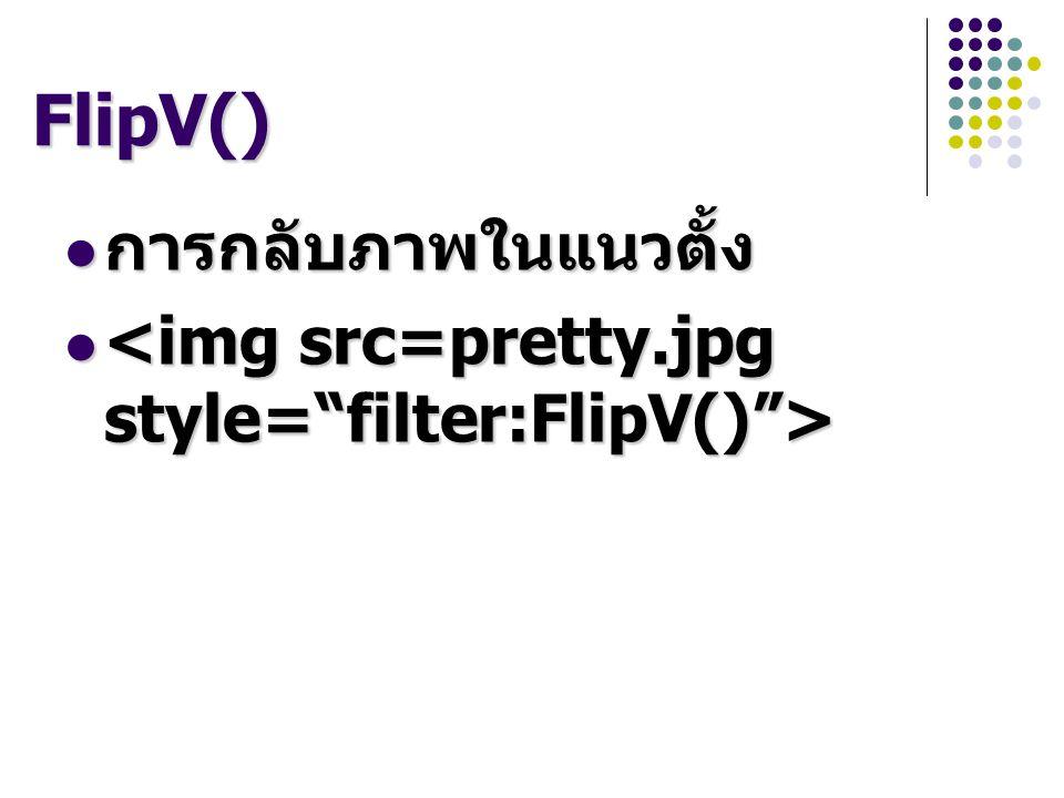 FlipV() การกลับภาพในแนวตั้ง การกลับภาพในแนวตั้ง
