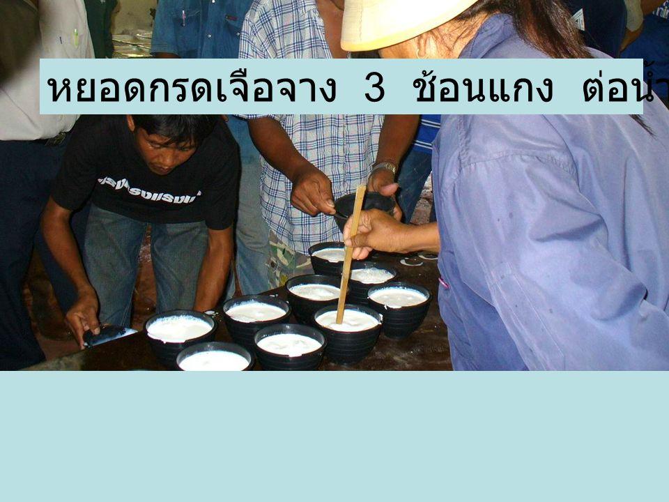 หยอดกรดเจือจาง 3 ช้อนแกง ต่อน้ำยาง 1 ถ้วย