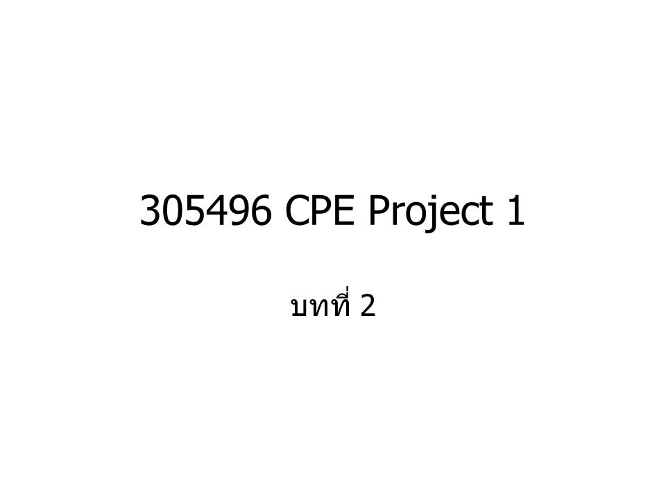 305496 CPE Project 1 บทที่ 2